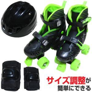 ジュニアアジャスタブルローラースケート4輪(QR630Cモデル)4点セット(カラー/ブラック)