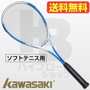 ソフトテニスラケットケース付き KAWASAKI(カワサキ)TS-2000NEWモデル(カラー/ブルー)