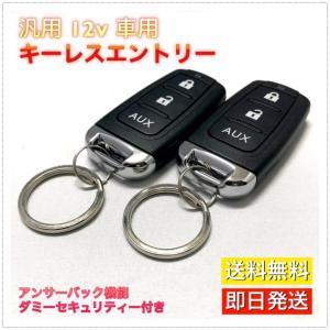 【商品説明】 12v車用キーレスエントリーアンサーバック付。 純正キーレスよりリモコン飛距離UP! ...