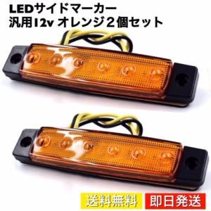 LEDサイドマーカー 汎用12v 高照度 車高灯 6連LED  カラー:オレンジ(橙)    電源:...