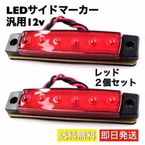 LEDサイドマーカー 汎用12v 高照度 車高灯 6連LED  カラー:レッド(赤) 電源:12V ...