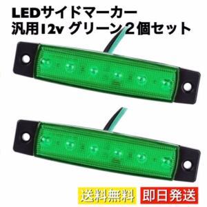 LEDサイドマーカー 汎用12v 高照度 車高灯 6連LED  カラー:グリーン(緑) 電源:12V...
