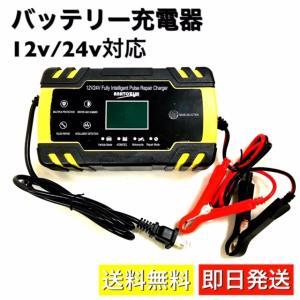 バッテリー充電器 12v/24v 対応 全自動 バッテリーチャージャー メンテナンス 充電器 LED...