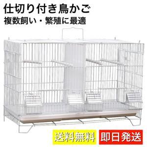 鳥ケージ 鳥かご バードケージ 複数飼い 繁殖 連結可能 鳥小屋 ペット 小動物 飼育ケージ