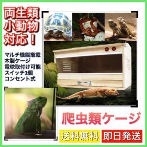 爬虫類、両生類、小動物などを飼育するのに 最適な木製ペットケージです。  マルチ機能を搭載しているの...