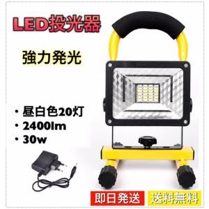 30W LED 投光器x1 家庭用電源ACアダプター x1  入力電圧:90V−240V  照射角:...