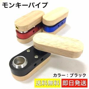 喫煙パイプ モンキー パイプ 喫煙具 煙管 煙草 ハーブ 木製 小型 折りたたみ式 ブラック(黒)