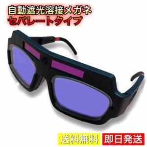 溶接用メガネ セパレートタイプ 自動遮光溶接ゴーグル  溶接の光に自動で反応してくれるサングラス型の...