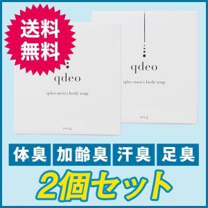 2個セット 送料無料 クデオメンズボディソープ /  まとめ...