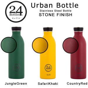 24Bottles/トゥエンティーフォーボトルズ 水筒 URBAN BOTTLE STONE FINISH アーバンボトル ストーンフィニッシュ 【雑貨】|highball