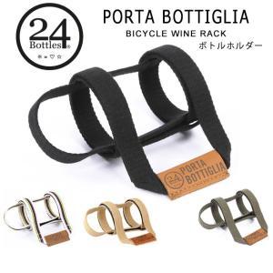 24Bottles/トゥエンティーフォーボトルズ ボトルホルダー PORTA BOTTIGLIA ポルタ ボッティグリーア 【雑貨】|highball