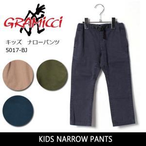 グラミチ GRAMICCI KIDS NARROW PANTS キッズ ナローパンツ 5017-BJ /120cm/130cm/140cm 【服】 ロングパンツ キッズ 子供用 ストレッチ|highball