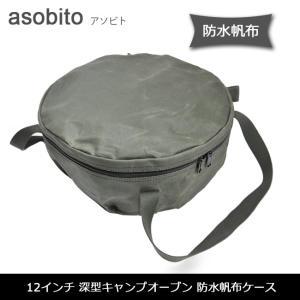 asobito アソビト 12インチ 深型キャンプオーブン 防水帆布ケース 【ZAKK】 収納ケース 収納バッグ アウトドア キャンプ 外遊び|highball