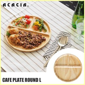 ACACIA アカシア CAFE PLATE ROUND L AA-015 お皿 プレート ウッド キッチン おしゃれ 【雑貨】 highball