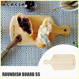 ACACIA アカシア ROUNDISH BOARD SS AA-009 まな板 プレート キッチン パン フルーツ ウッド おしゃれ 【雑貨】 highball