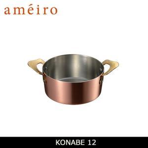 ameiro アメイロ 小鍋 KONABE 12 COS8004 【雑貨】キッチン用品 銅製 鍋|highball