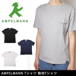 アンペルマン AMPELMANN Tシャツ 無地Tシャツ 426103 【メール便・代引不可】 highball