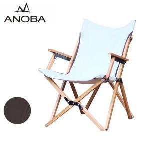 ANOBA アノバ ひじ掛けつきハイバックチェア AN003/AN004 【コットン/アウトドア/キャンプ】 highball