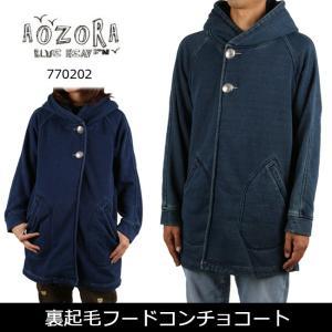 アオゾラ AOZORA コート 裏起毛フードコンチョコート 770202 【服】アウター 裏起毛 暖か スウェット素材 コンチョボタン ポンチョ風 インディゴ染め|highball