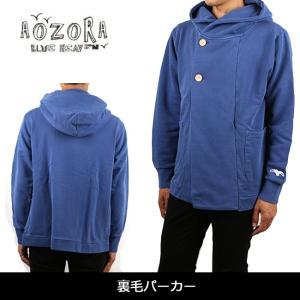アオゾラ AOZORA 裏毛パーカー 772607 【服】パーカー ファッション トップス アウター 裏毛|highball