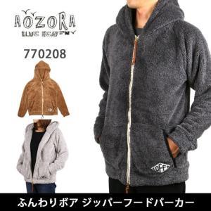アオゾラ AOZORA ふんわりボア ジッパーフードパーカー 770208 【服】 パーカー フード アウター おしゃれ ファッション ふわふわ ファー|highball