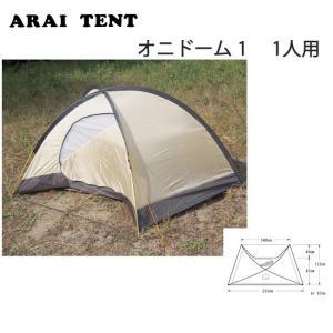 ARAI TENT アライテント RIPEN ライペン テント ONI DOME1 オニドーム1 フライシートカラー オレンジ 【TENTARP】【TENT】|highball