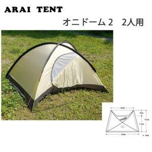 ARAI TENT アライテント RIPEN ライペン テント ONI DOME2 オニドーム2 フライシートカラー オレンジ【TENTARP】【TENT】|highball
