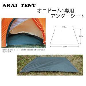 ARAI TENT アライテント RIPEN ライペン テントシート オニドーム1専用アンダーシート 【TENTARP】【MATT】|highball