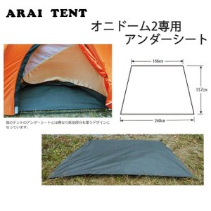 ARAI TENT アライテント RIPEN ライペン テントシート オニドーム2専用アンダーシート 【TENTARP】【MATT】|highball