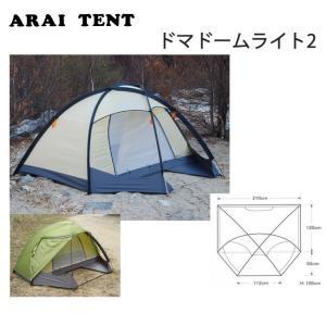 ARAI TENT アライテント RIPEN ライペン テント ドマドームライト2 (2人用) 【TENTARP】【TENT】|highball