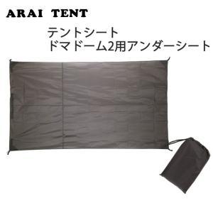 ARAI TENT アライテント RIPEN ライペン テントシート ドマドーム2用アンダーシート 【TENTARP】【MATT】|highball