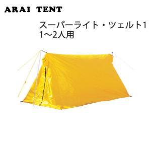 ARAI TENT アライテント RIPEN ライペン シェルター スーパーライト・ツェルト1 1〜2人用 【TENTARP】【TENT】|highball