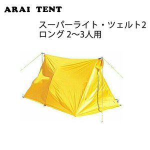ARAI TENT アライテント RIPEN ライペン シェルター スーパーライト・ツェルト2 ロング 2〜3人用 【TENTARP】【TENT】|highball