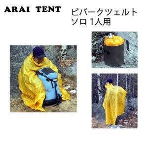 ARAI TENT アライテント RIPEN ライペン シェルター ビバークツェルト ソロ 1人用 【TENTARP】【TENT】|highball