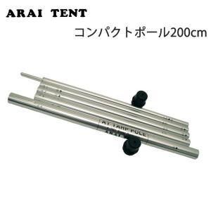 ARAI TENT アライテント RIPEN ライペン ポール コンパクトポール200cm 【TENTARP】【TARP】【TZAK】|highball