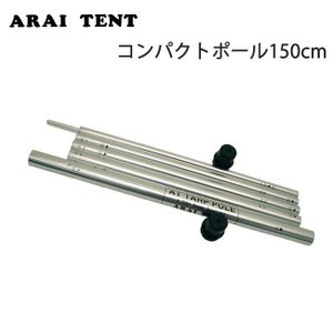 ARAI TENT アライテント RIPEN ライペン ポール コンパクトポール150cm 【TENTARP】【TARP】【TZAK】|highball