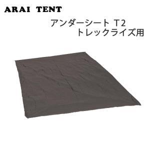 ARAI TENT アライテント RIPEN ライペン テントシート アンダーシート T2 トレックライズ用 【TENTARP】【MATT】|highball