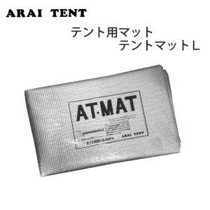 ARAI TENT アライテント RIPEN ライペン テント用マット テントマットL 【TENTARP】【MATT】|highball