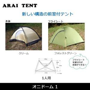 ARAI TENT アライテント オニドーム 1  1人用 フライシートカラー フォレストグリーン【TENTARP】【TENT】|highball