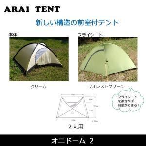 ARAI TENT アライテント オニドーム 2  2人用 フライシートカラー フォレストグリーン【TENTARP】【TENT】|highball