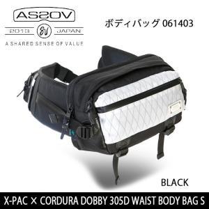 アッソブ AS2OV X-PAC × CORDURA DOBBY 305D WAIST BODY BAG S 061403-X-10 【カバン】 ボディバッグ ウェストバッグ 日本正規品|highball
