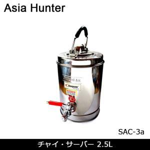 Asia Hunter アジアハンター サーバー チャイ・サーバー 2.5L SAC-3a 【雑貨】アジアン エスニック アジア インド 食品|highball