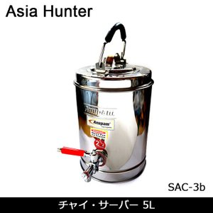 Asia Hunter アジアハンター サーバー チャイ・サーバー 5L SAC-3b 【雑貨】アジアン エスニック アジア インド 食品|highball