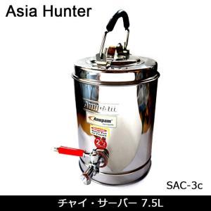 Asia Hunter アジアハンター サーバー チャイ・サーバー 7.5L SAC-3c 【雑貨】アジアン エスニック アジア インド 食品|highball