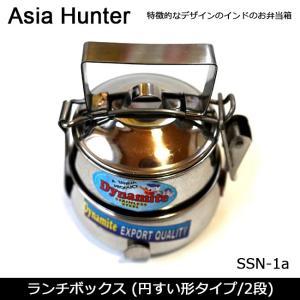 Asia Hunter アジアハンター お弁当箱 ランチボックス (円すい形タイプ/2段) SSN-1a 【雑貨】アジアン エスニック アジア インド 食品|highball