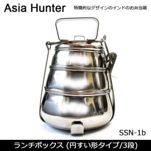Asia Hunter アジアハンター お弁当箱 ランチボックス (円すい形タイプ/3段) SSN-1b 【雑貨】アジアン エスニック アジア インド 食品|highball