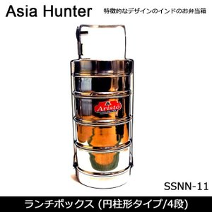Asia Hunter アジアハンター お弁当箱 ランチボックス (円柱形タイプ/4段) SSNN-11 【雑貨】アジアン エスニック アジア インド 食品|highball