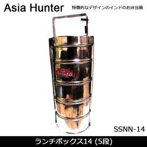 Asia Hunter アジアハンター お弁当箱 ランチボックス14 (5段) SSNN-14 【雑貨】アジアン エスニック アジア インド 食品|highball