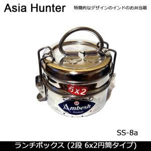 Asia Hunter アジアハンター お弁当箱 ランチボックス (2段 6x2円筒タイプ) SS-8a 【雑貨】アジアン エスニック アジア インド 食品|highball