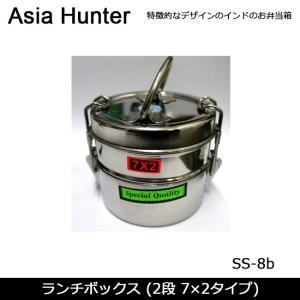 Asia Hunter アジアハンター お弁当箱 ランチボックス (2段 7×2タイプ) SS-8b 【雑貨】アジアン エスニック アジア インド 食品|highball
